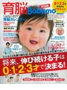 育脳Baby‐mo 0・1・2・3才今日からできること 伸び続ける子は0〜3才で決まる! (主婦の友生活シリーズ)