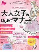 大人女子のはじめてマナーBOOK 完全版 (主婦の友生活シリーズ)(主婦の友生活シリーズ)
