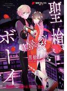 聖槍爆裂ボーイ ‐黒槍の少女‐(電撃コミックスNEXT)