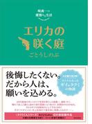【期間限定価格】崎義一の優雅なる生活 エリカの咲く庭(角川書店単行本)