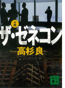 小説 ザ・ゼネコン(講談社文庫)