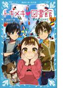トキメキ 図書館 PART11 恋の大バトル!?(講談社青い鳥文庫 )