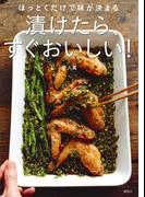 【期間限定価格】ほっとくだけで味が決まる 漬けたら、すぐおいしい!