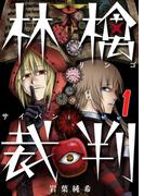 【フルカラー】林檎裁判(1)(COMIC維新)