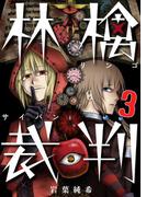 【フルカラー】林檎裁判(3)(COMIC維新)
