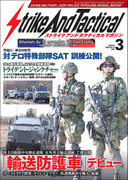 Strike And Tactical (ストライクアンドタクティカルマガジン) 2016年 3月号