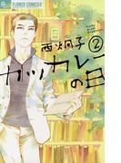 カツカレーの日 2(フラワーコミックスα)