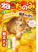 月刊ねこだのみ Vol. 2
