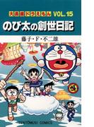 大長編ドラえもん15 のび太の創世日記(てんとう虫コミックス)