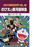 大長編ドラえもん16 のび太と銀河超特急(てんとう虫コミックス)