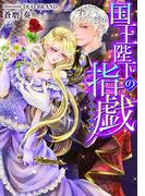 国王陛下の指戯【イラスト付】(ティアラ文庫)