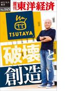 TSUTAYA 破壊と創造-週刊東洋経済eビジネス新書No.145