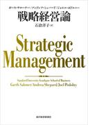 戦略経営論
