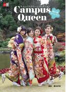 キャンパスクイーンコレクション 晴れ着スペシャル【文春e-Books】(文春e-book)