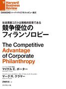 競争優位のフィランソロピー(DIAMOND ハーバード・ビジネス・レビュー論文)