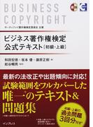 ビジネス著作権検定公式テキスト 初級・上級