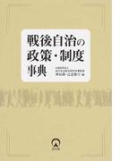 戦後自治の政策・制度事典