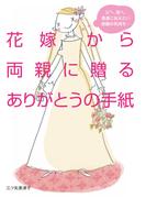 【期間限定価格】花嫁から両親に贈るありがとうの手紙