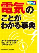【期間限定価格】電気のことがわかる事典