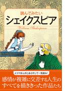 【期間限定価格】読んでみたいシェイクスピア