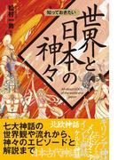 【期間限定価格】知っておきたい 世界と日本の神々