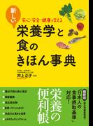【期間限定価格】新しい栄養学と食のきほん事典