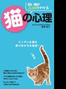 飼い猫のココロがわかる 猫の心理
