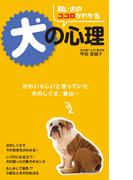 【期間限定価格】飼い犬のココロがわかる 犬の心理