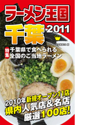 【期間限定価格】ラーメン王国千葉 2011