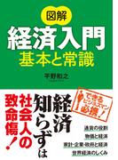【期間限定価格】図解 経済入門 基本と常識