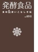 【期間限定価格】発酵食品 食材&使いこなし手帖