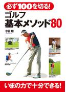 【期間限定価格】必ず100を切る! ゴルフ基本メソッド80