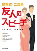 【期間限定価格】結婚式・二次会 友人のスピーチ