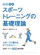 【期間限定価格】新版 図解 スポーツトレーニングの基礎理論