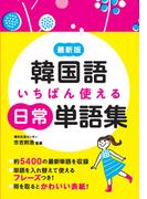 【期間限定価格】最新版 韓国語いちばん使える日常単語集