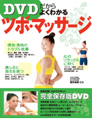【期間限定価格】よくわかるツボ・マッサージ(DVDなしバージョン)