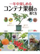 【期間限定価格】一年中楽しめるコンテナ果樹の育て方