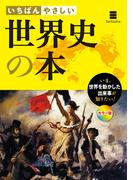 【期間限定価格】いちばんやさしい 世界史の本