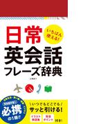 【期間限定価格】いちばん使える!日常英会話フレーズ辞典