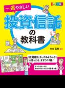 【期間限定価格】カラー版 一番やさしい投資信託の教科書