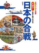 【期間限定価格】大判ビジュアル図解 大迫力!写真と絵でわかる日本の合戦