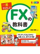 【期間限定価格】一番やさしいFXの教科書