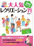 【期間限定価格】オールカラー 高齢者イキイキ! 大人気レクリエーション71(CDなしバージョン)