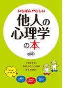 【期間限定価格】いちばんやさしい他人の心理学の本