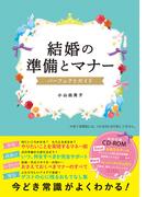 【期間限定価格】結婚の準備とマナー パーフェクトガイド【CD-ROM無し】