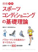 【期間限定価格】新版 図解 スポーツコンディショニングの基礎理論