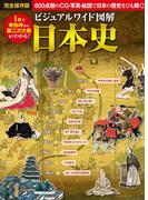 【期間限定価格】ビジュアルワイド 図解 日本史