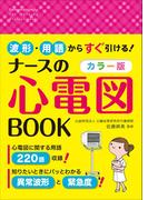 【期間限定価格】波形・用語からすぐ引ける!カラー版 ナースの心電図BOOK