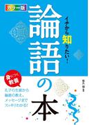 【期間限定価格】カラー版 イチから知りたい!論語の本