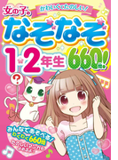【期間限定価格】女の子のなぞなぞ1・2年生 660問!